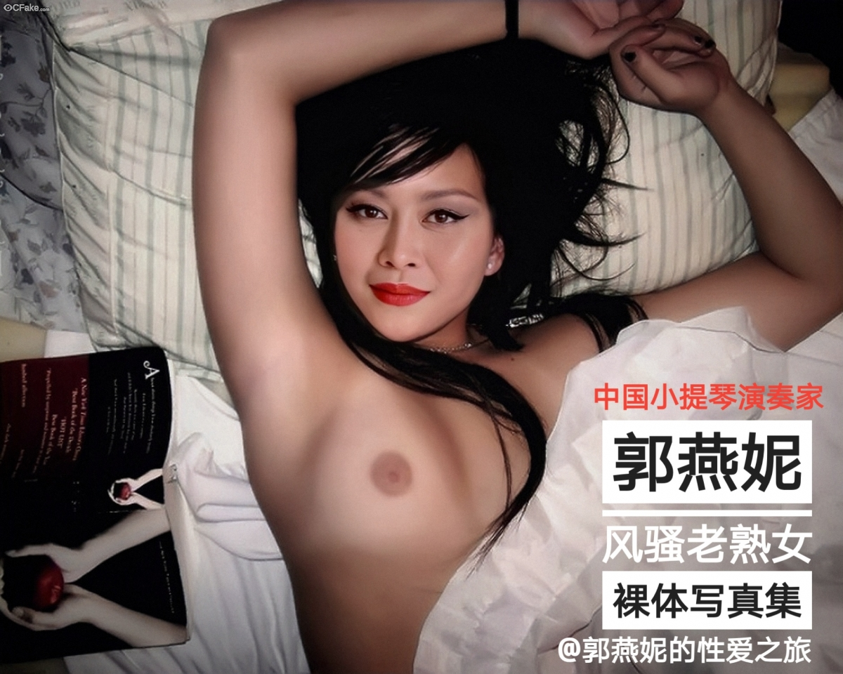 Guo Yanni tied naked xxx pics